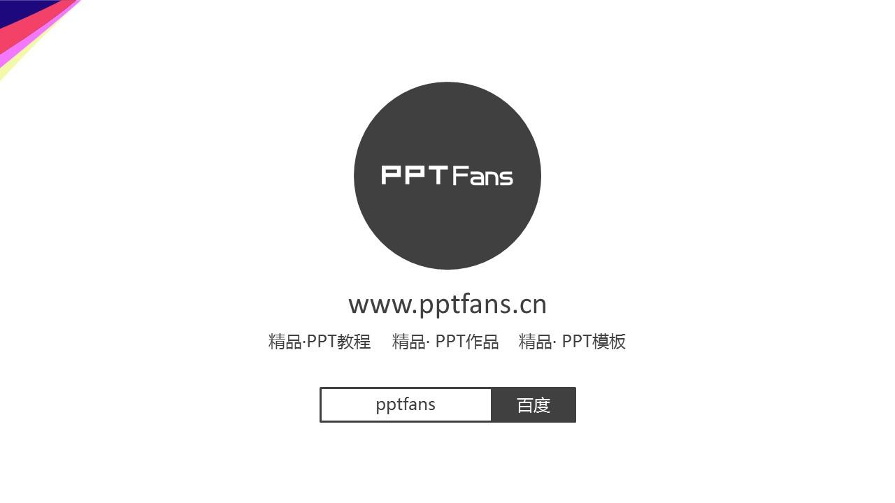 简洁商务通用项目策划PPT下载_预览图28