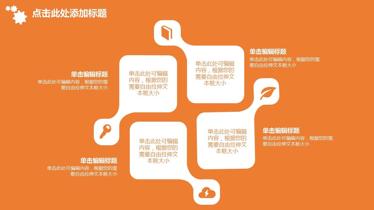 企业人力资源管理汇报PowerPoint模板下载_预览图23