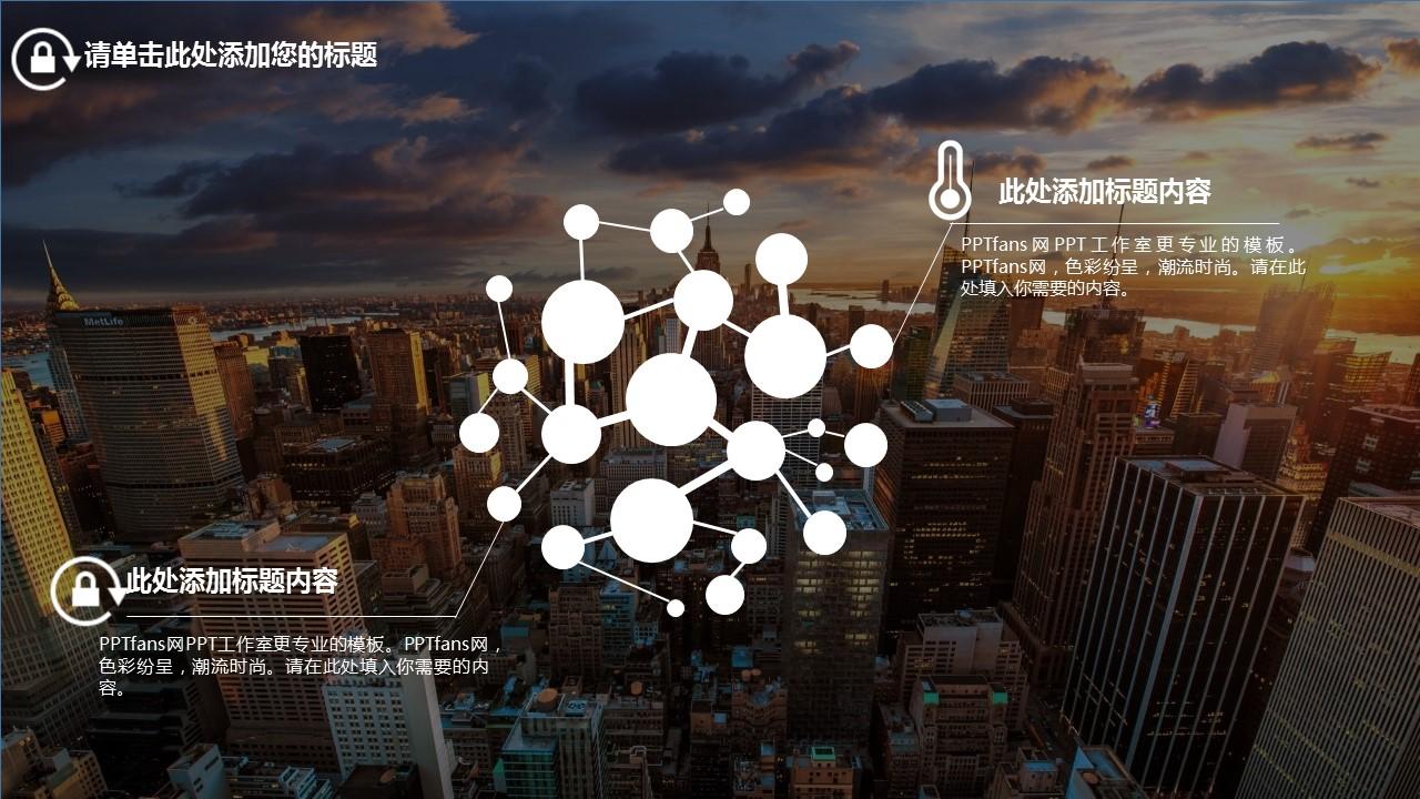 都市背景个人职业规划PPT模板下载_预览图23