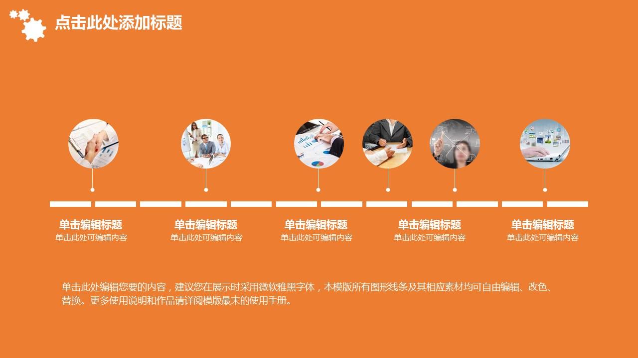 企业人力资源管理汇报PowerPoint模板下载_预览图21