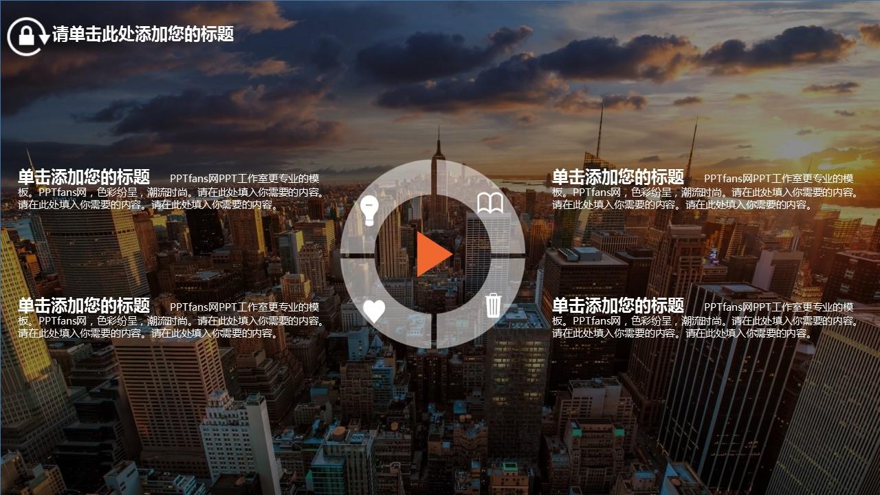 都市背景个人职业规划PPT模板下载_预览图21
