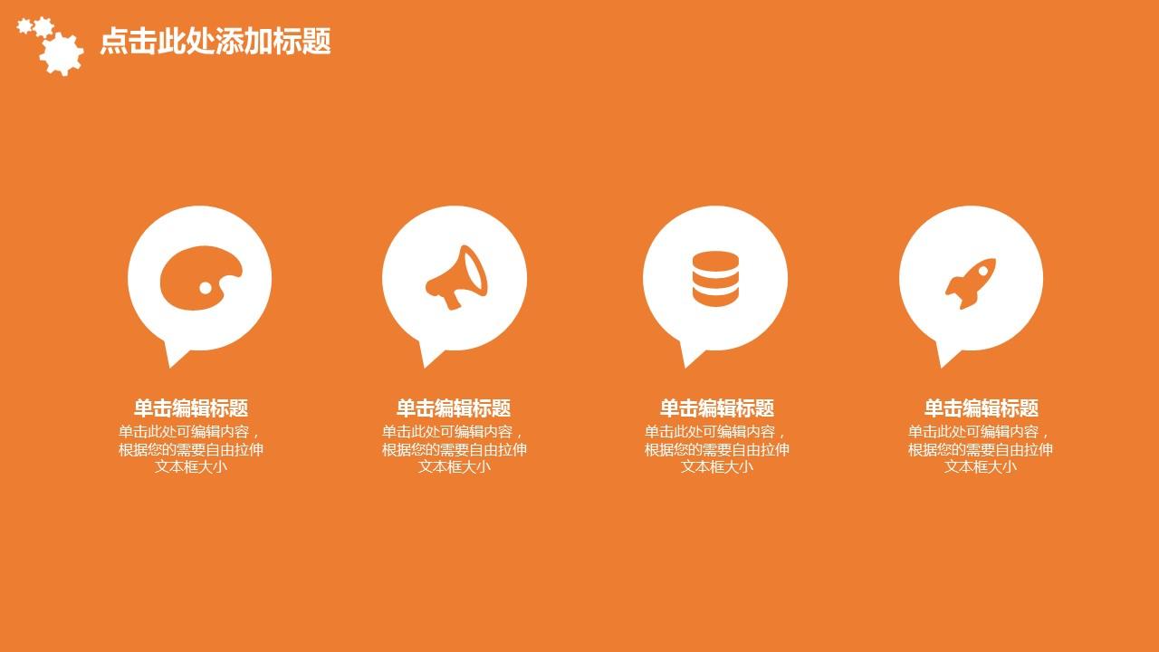企业人力资源管理汇报PowerPoint模板下载_预览图9