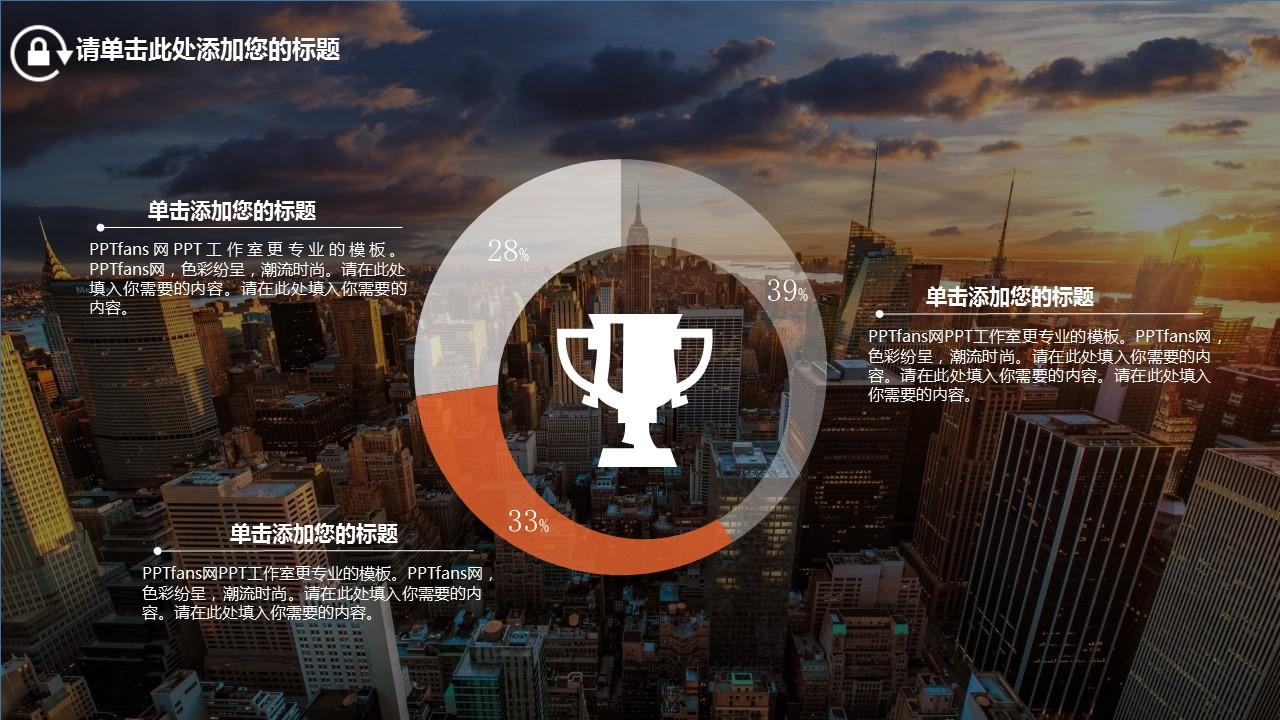 都市背景个人职业规划PPT模板下载_预览图9