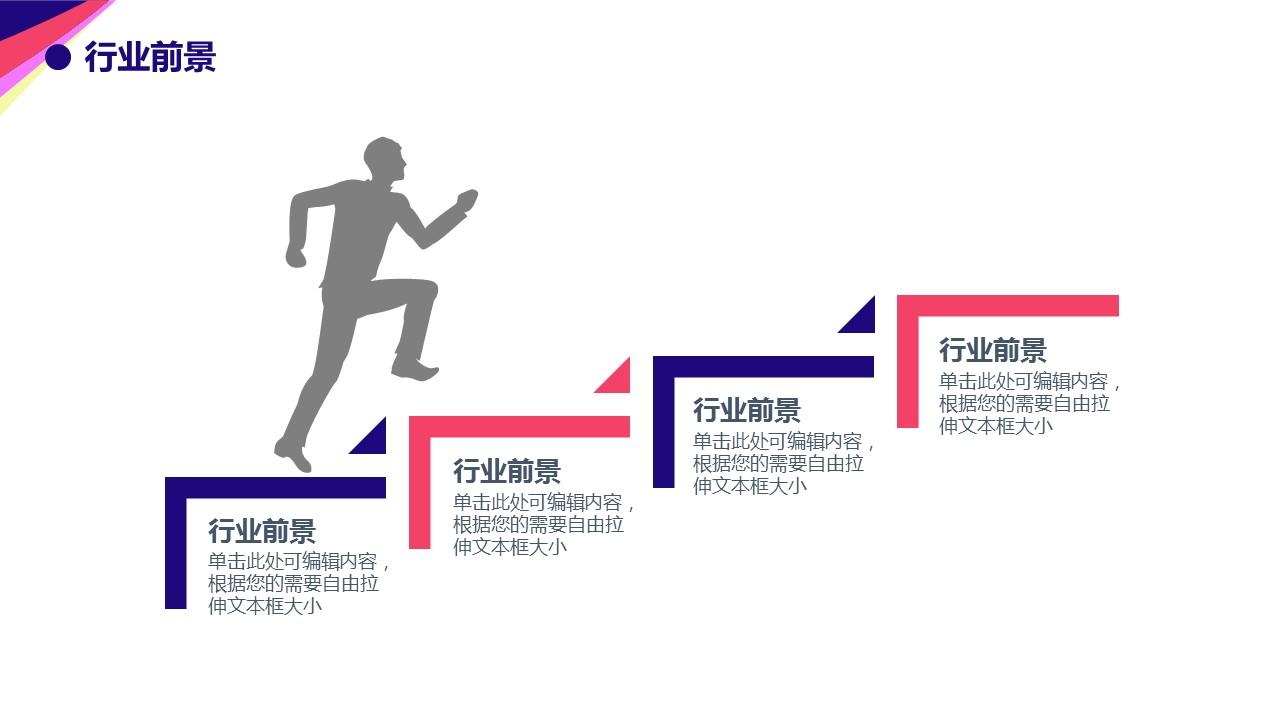 简洁商务通用项目策划PPT下载_预览图9