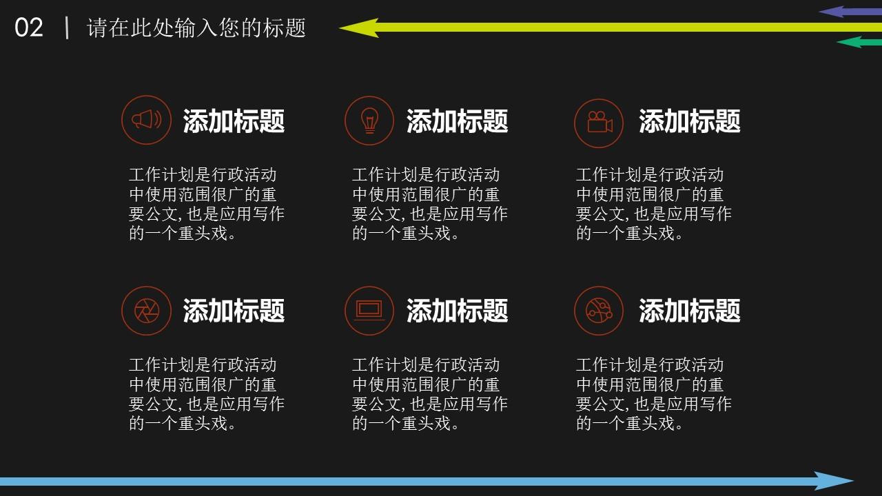 彩色箭头时尚商务PowerPoint模板_预览图9