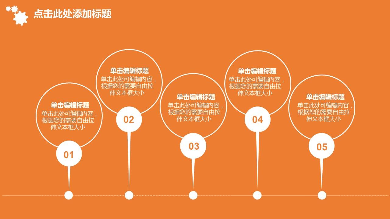 企业人力资源管理汇报PowerPoint模板下载_预览图11