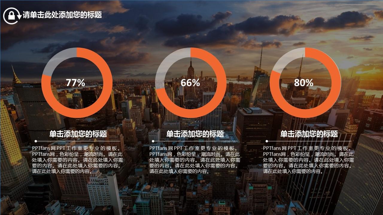 都市背景个人职业规划PPT模板下载_预览图11