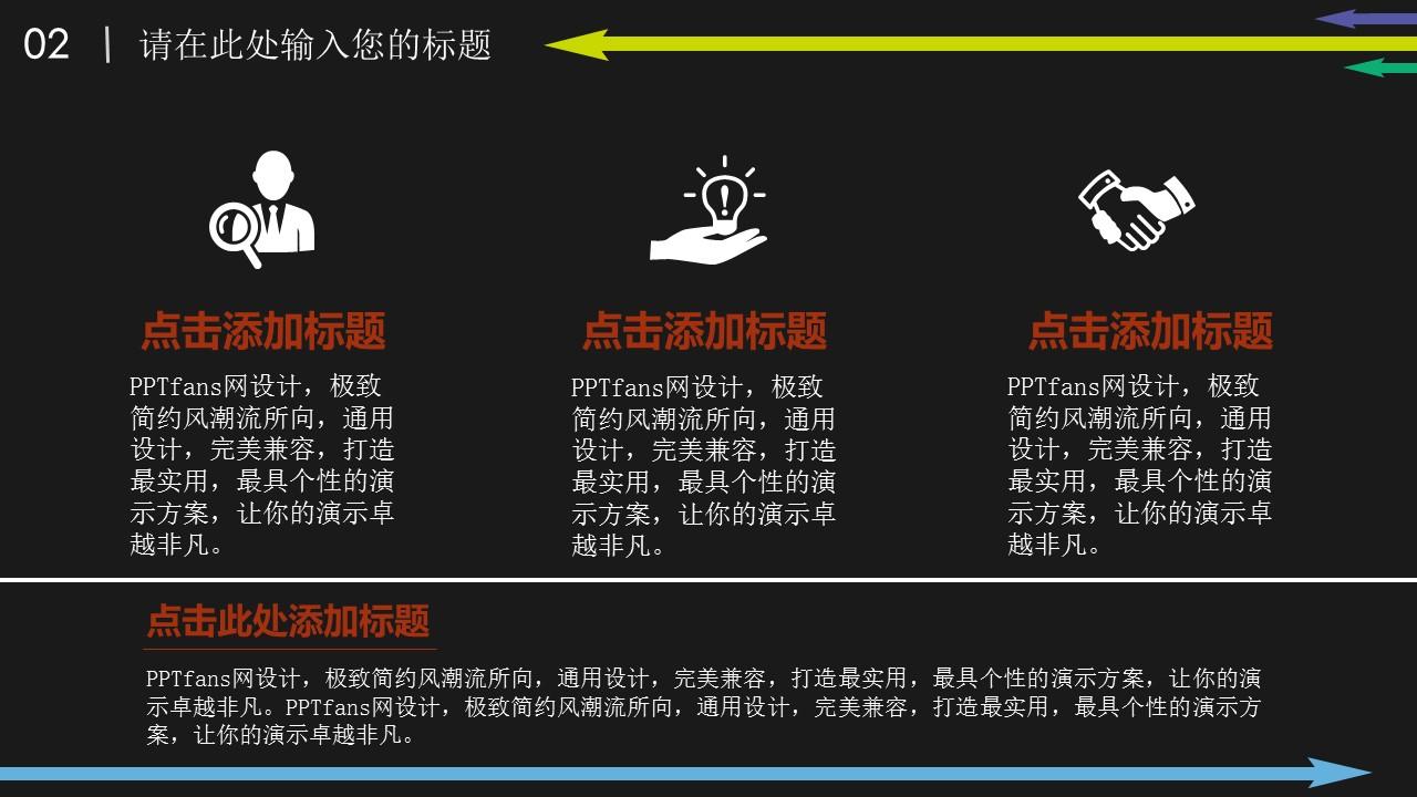 彩色箭头时尚商务PowerPoint模板_预览图11