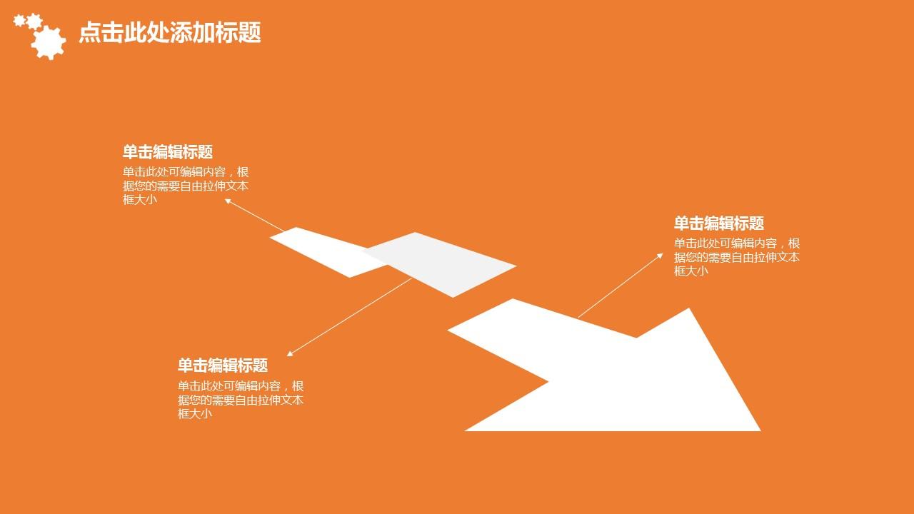 企业人力资源管理汇报PowerPoint模板下载_预览图18
