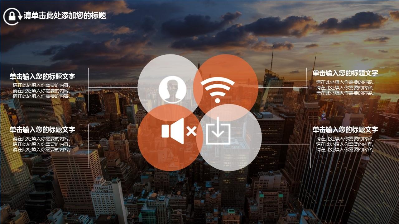 都市背景个人职业规划PPT模板下载_预览图18