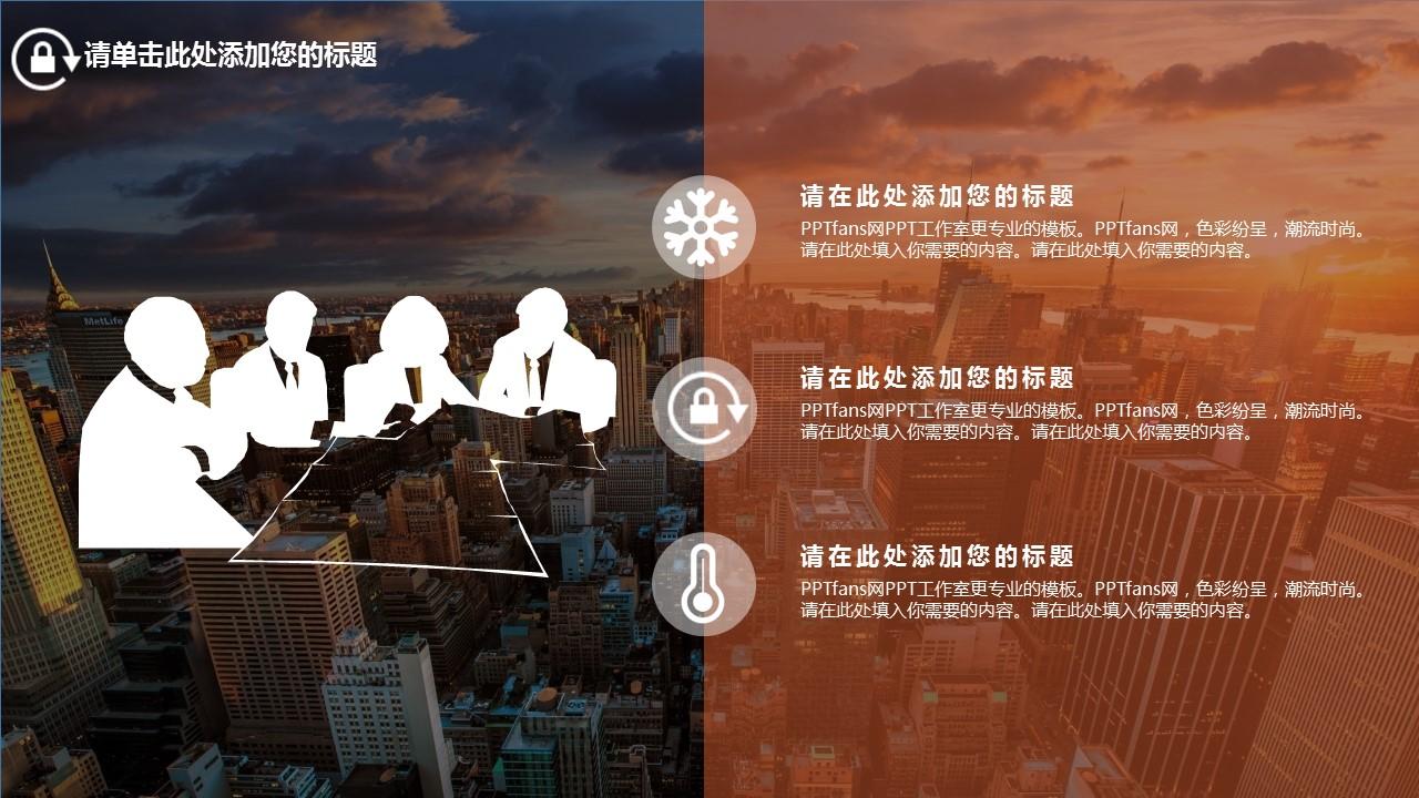 都市背景个人职业规划PPT模板下载_预览图17