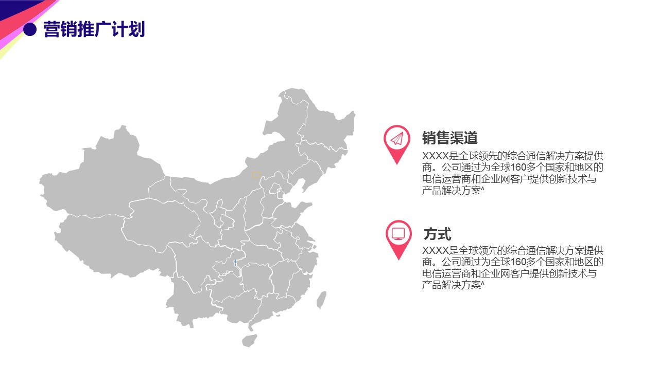简洁商务通用项目策划PPT下载_预览图17