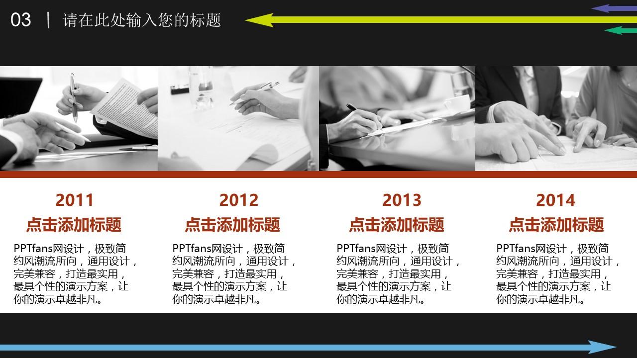 彩色箭头时尚商务PowerPoint模板_预览图17