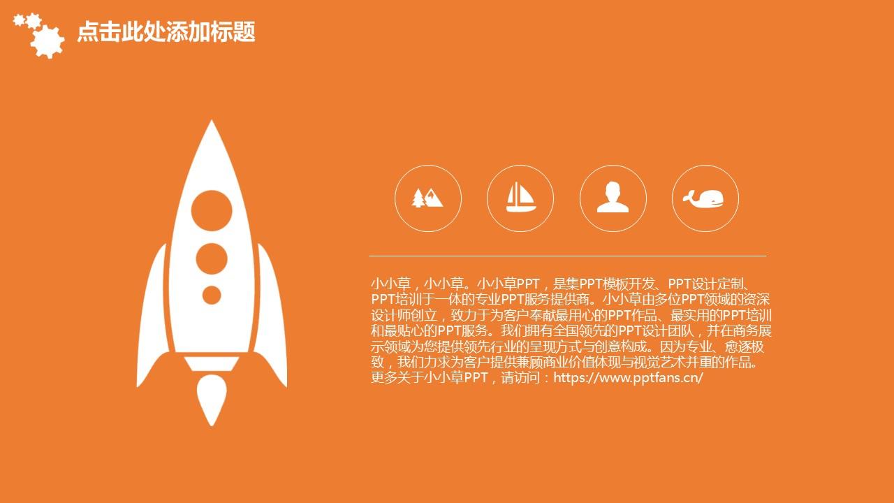 企业人力资源管理汇报PowerPoint模板下载_预览图7