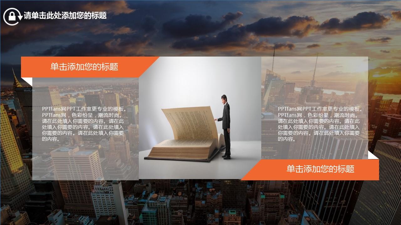 都市背景个人职业规划PPT模板下载_预览图7