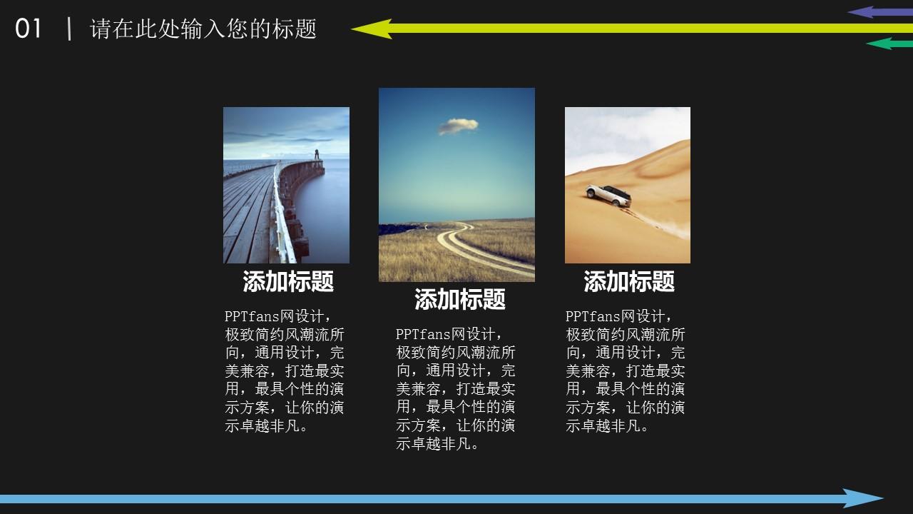 彩色箭头时尚商务PowerPoint模板_预览图7