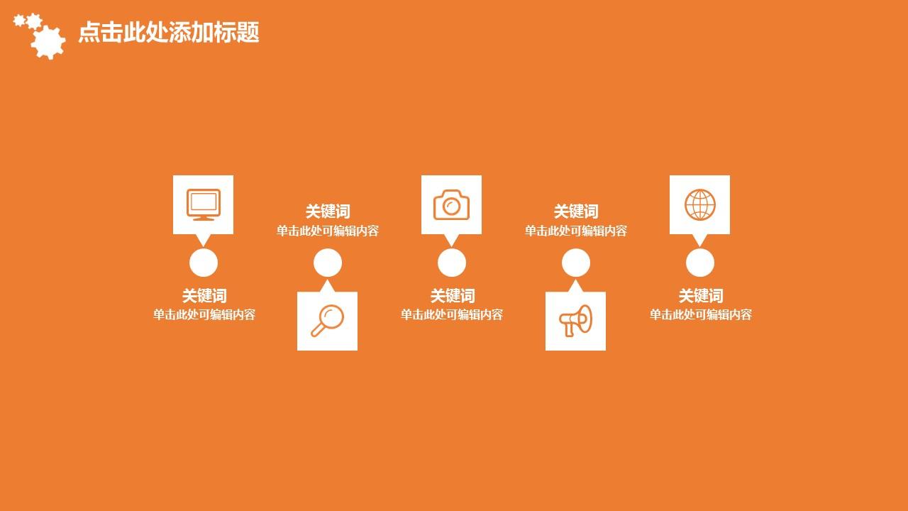 企业人力资源管理汇报PowerPoint模板下载_预览图20