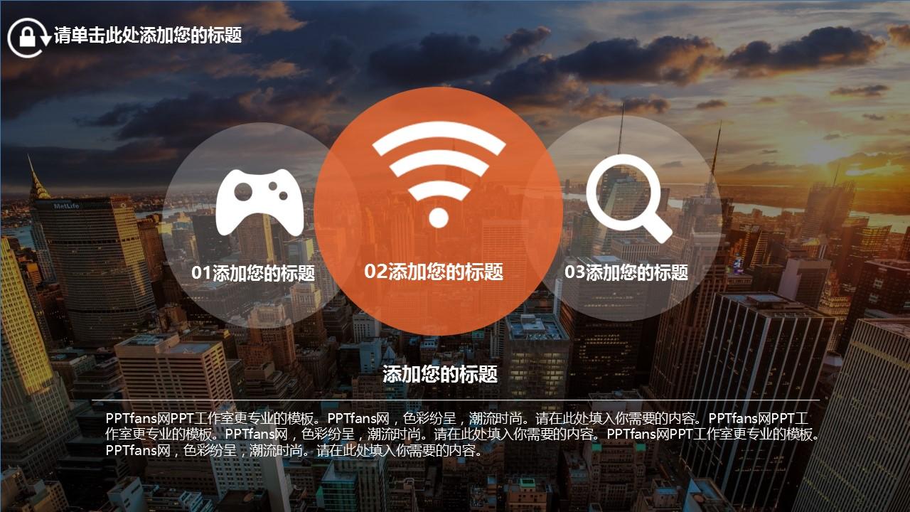 都市背景个人职业规划PPT模板下载_预览图20