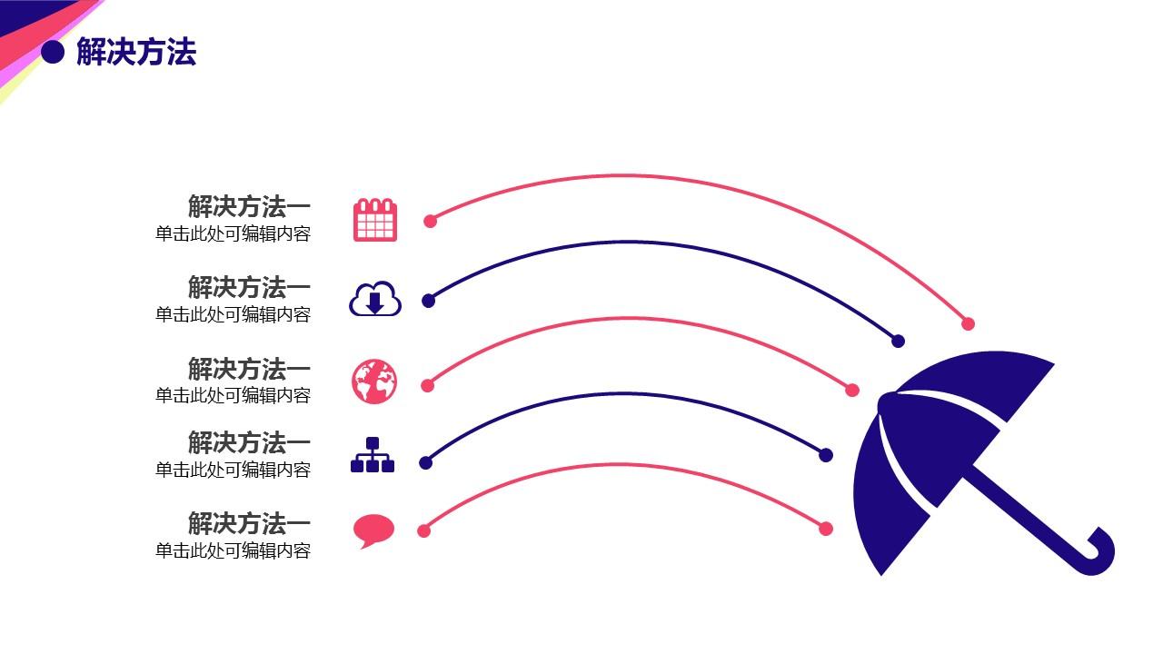 简洁商务通用项目策划PPT下载_预览图20