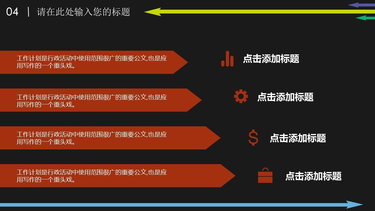 彩色箭头时尚商务PowerPoint模板_预览图20