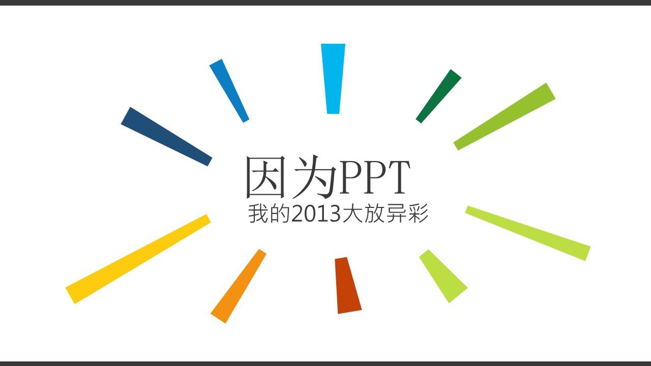 多色搭配个人职业规划动漫风格PPT模板下载_预览图15