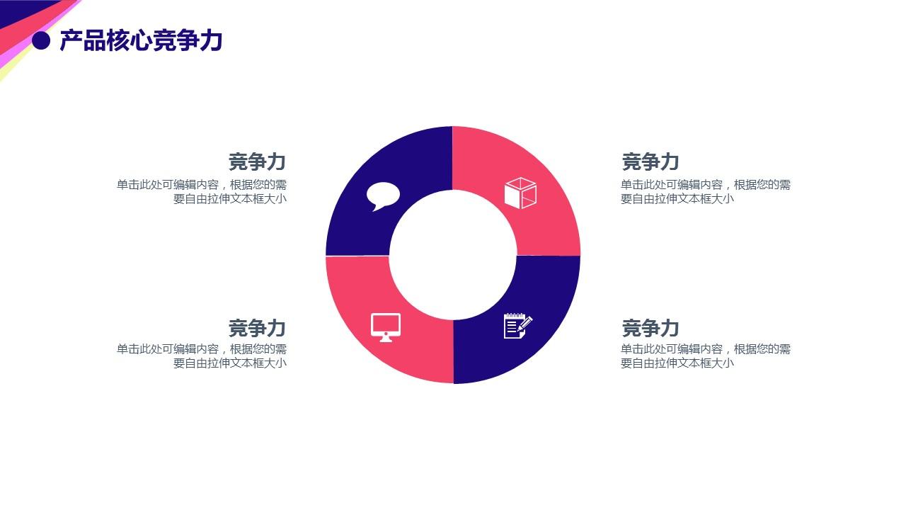 简洁商务通用项目策划PPT下载_预览图15