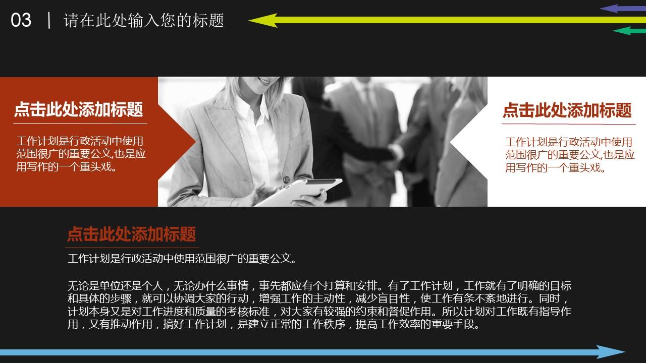 彩色箭头时尚商务PowerPoint模板_预览图15