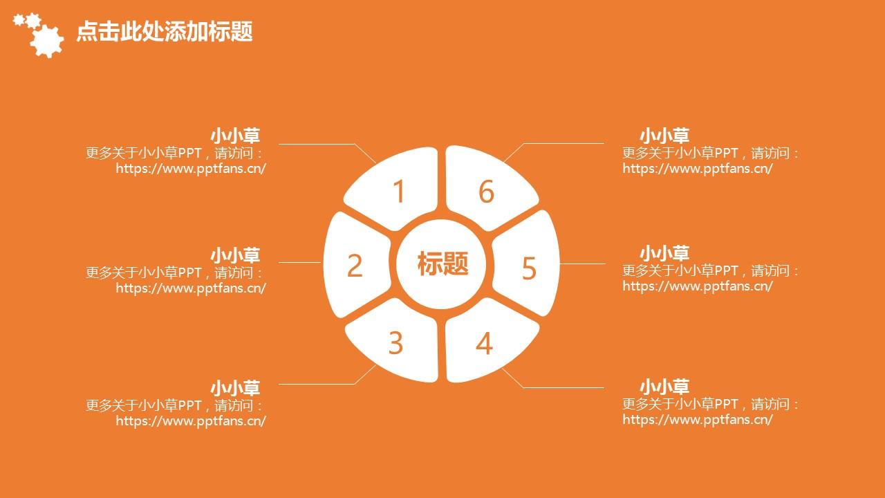 企业人力资源管理汇报PowerPoint模板下载_预览图4