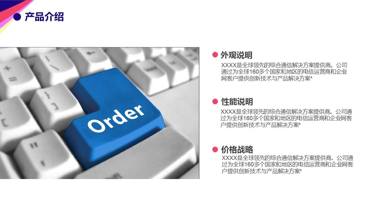 简洁商务通用项目策划PPT下载_预览图14
