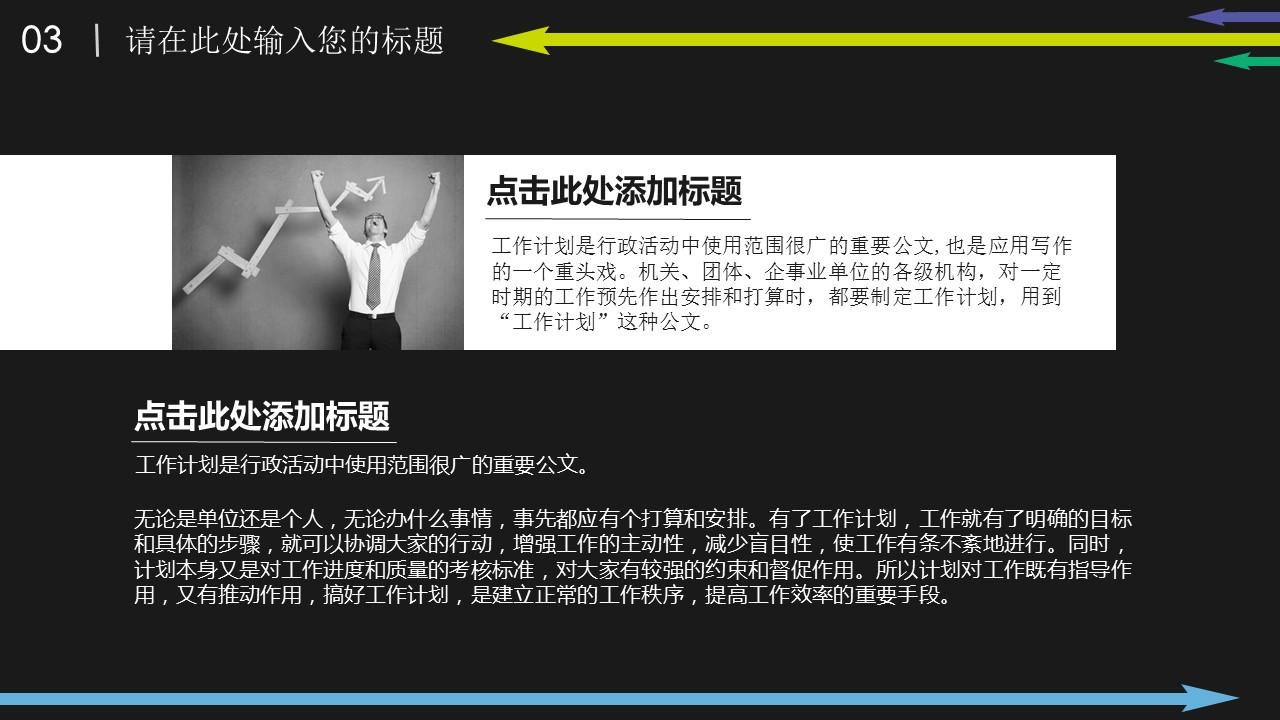 彩色箭头时尚商务PowerPoint模板_预览图14