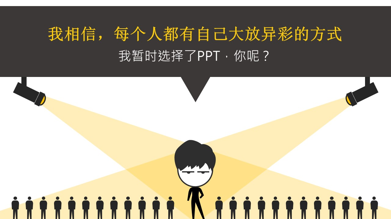 多色搭配个人职业规划动漫风格PPT模板下载_预览图22