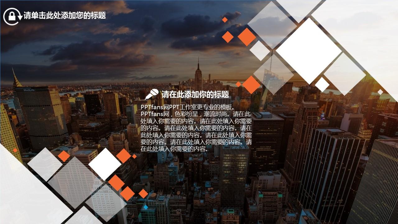 都市背景个人职业规划PPT模板下载_预览图22