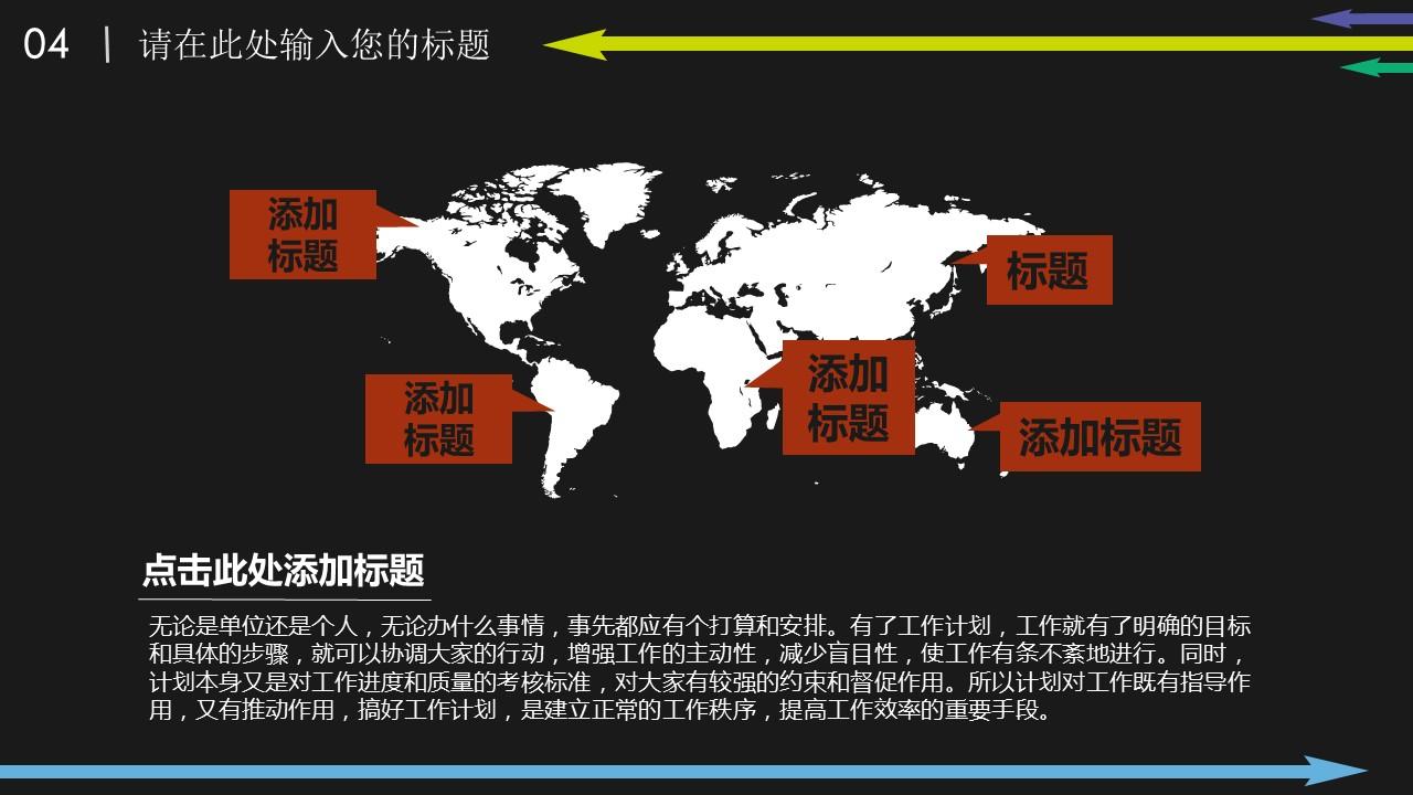 彩色箭头时尚商务PowerPoint模板_预览图22