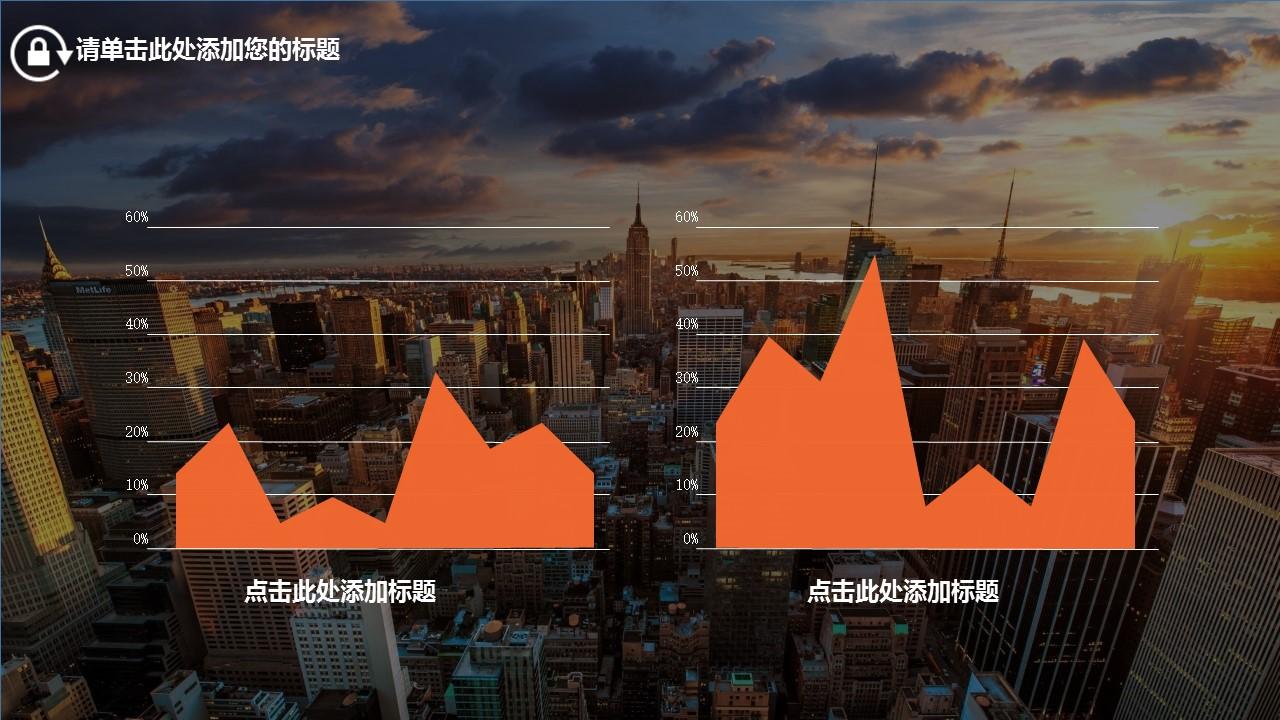 都市背景个人职业规划PPT模板下载_预览图12