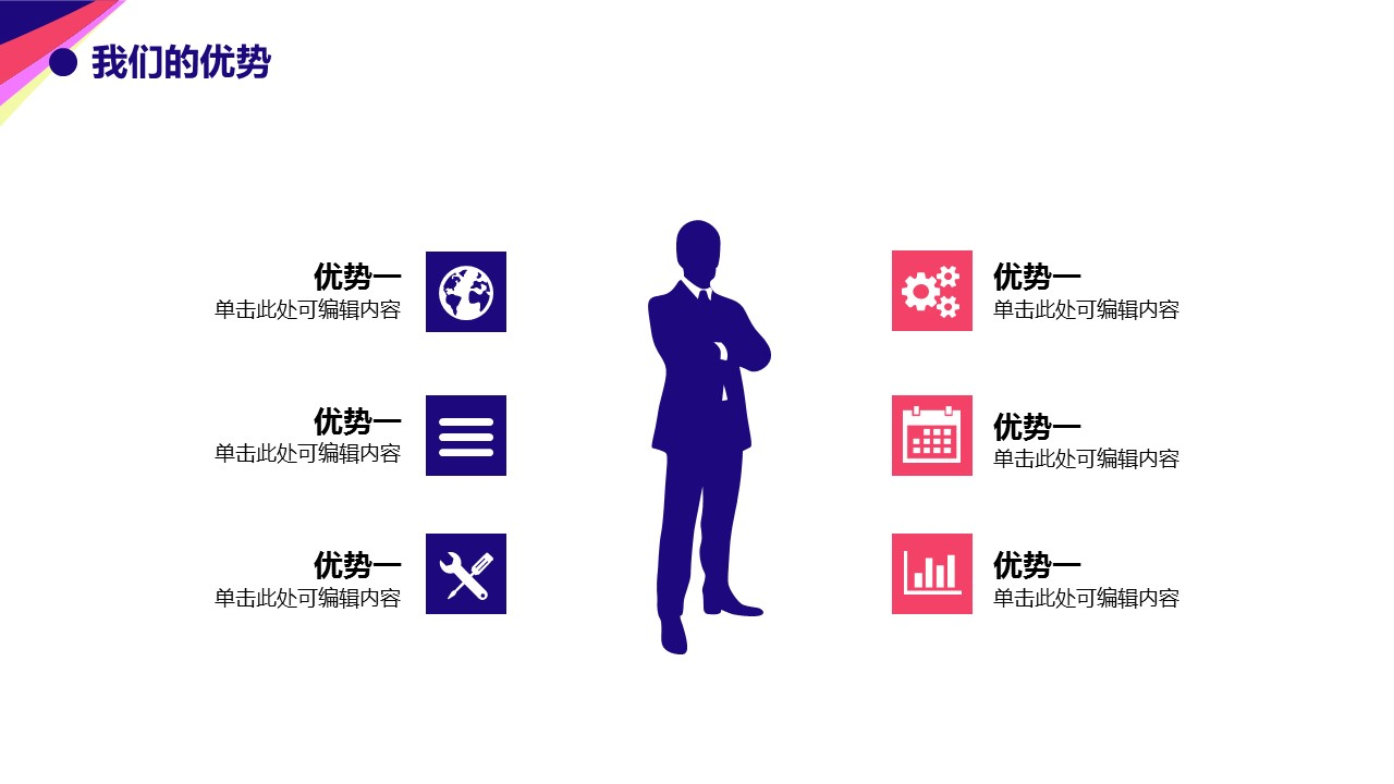 简洁商务通用项目策划PPT下载_预览图12