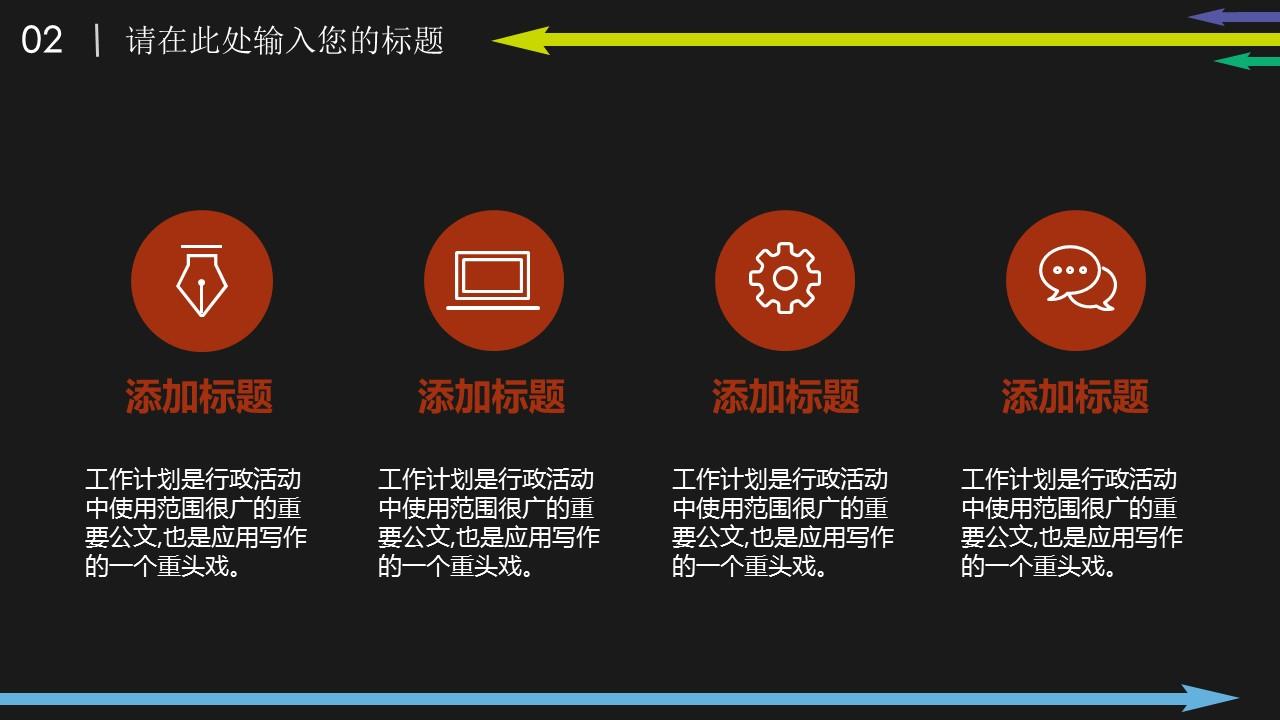 彩色箭头时尚商务PowerPoint模板_预览图12