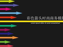 彩色箭头时尚商务PowerPoint模板