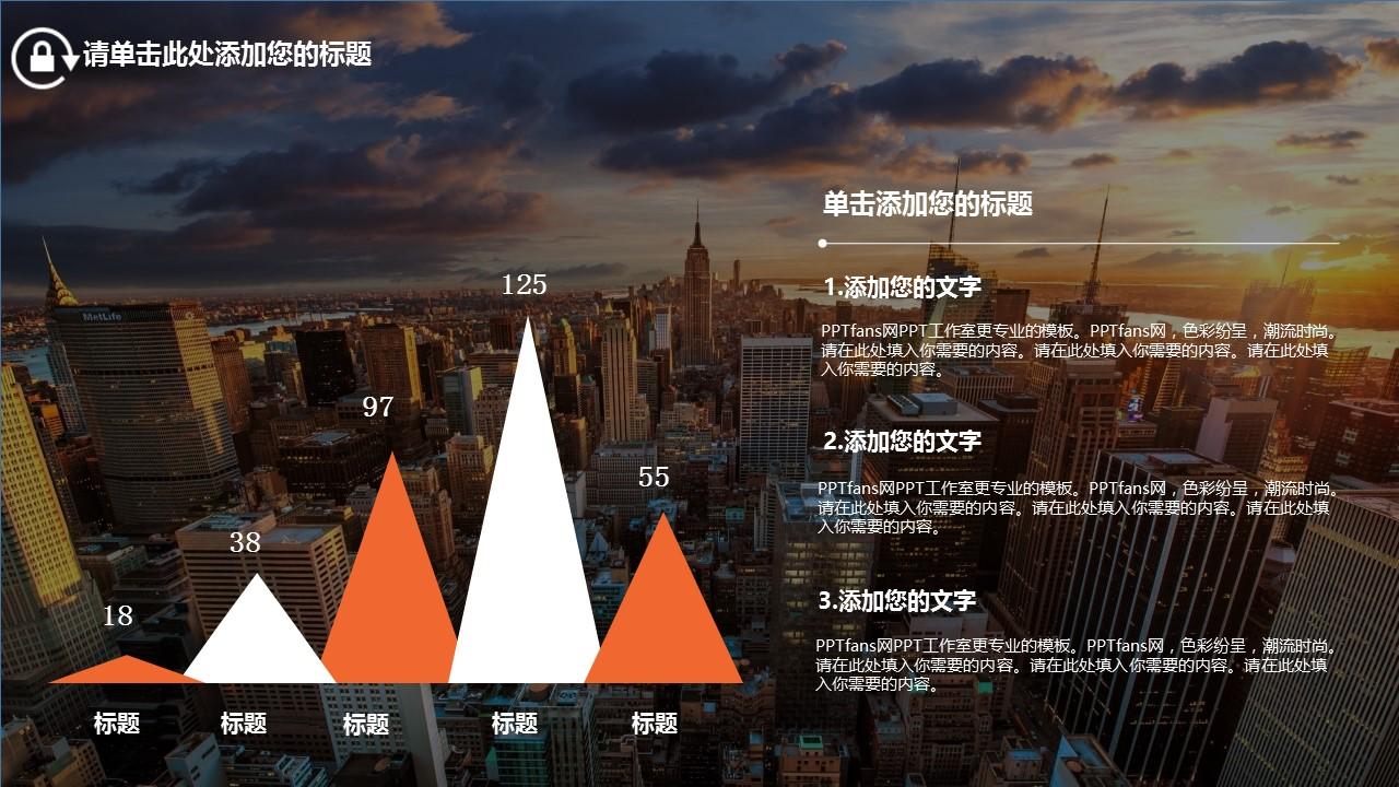 都市背景个人职业规划PPT模板下载_预览图13