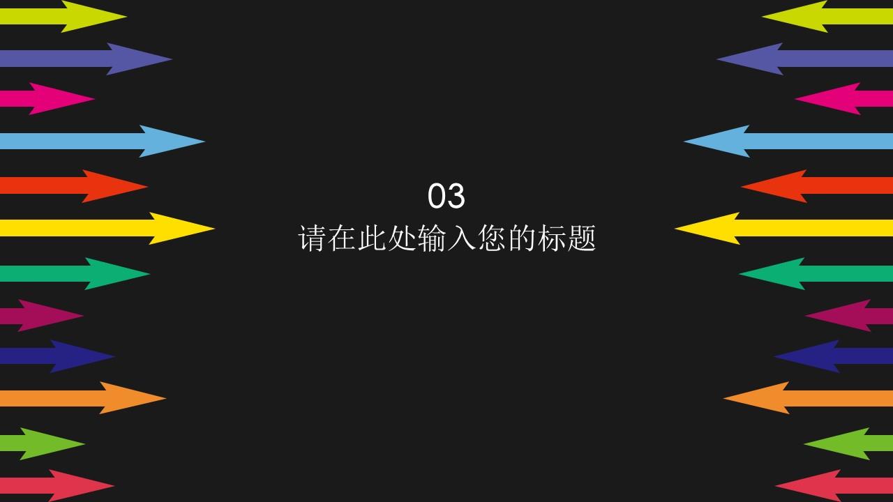 彩色箭头时尚商务PowerPoint模板_预览图13