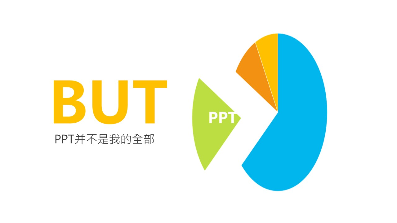 多色搭配个人职业规划动漫风格PPT模板下载_预览图16