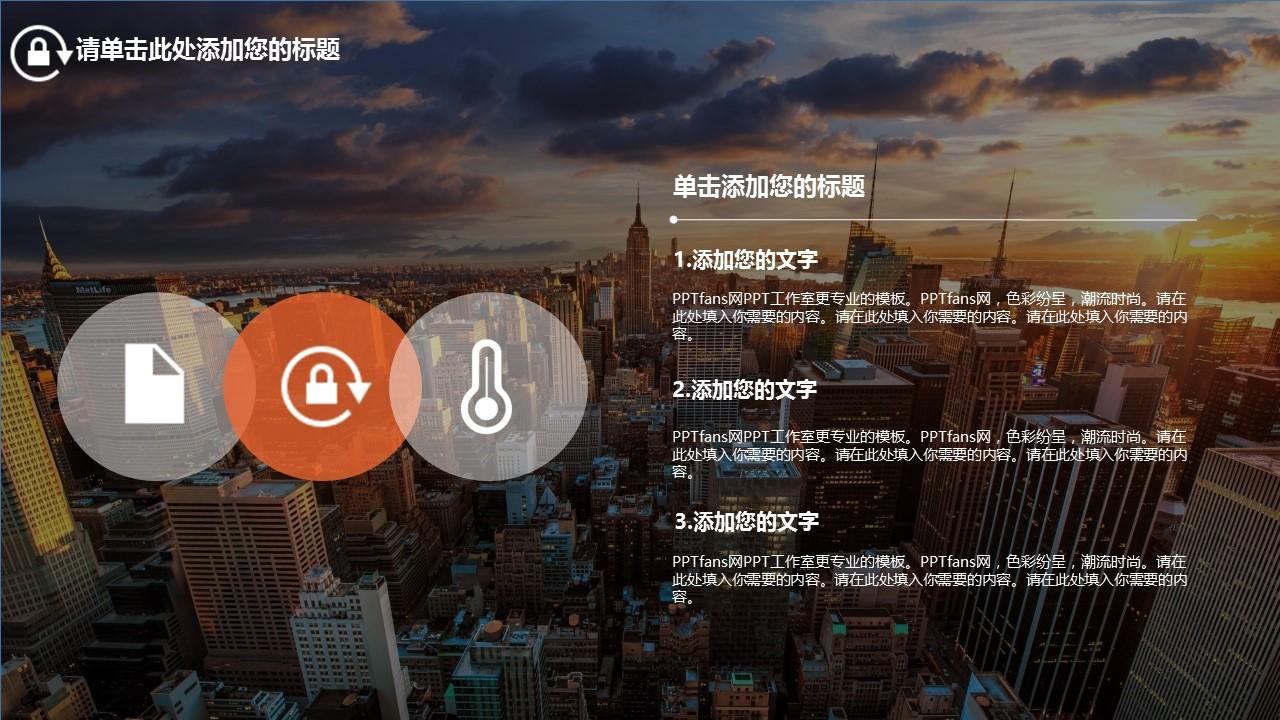都市背景个人职业规划PPT模板下载_预览图16