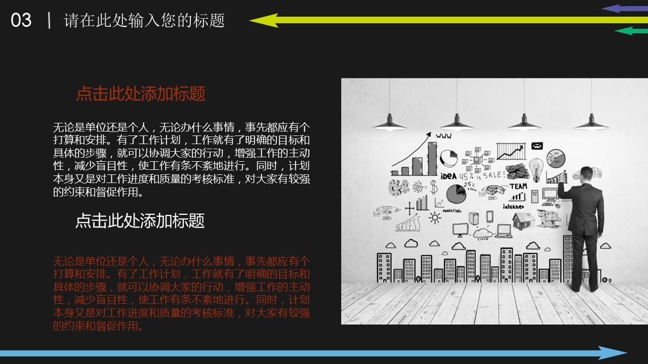 彩色箭头时尚商务PowerPoint模板_预览图16
