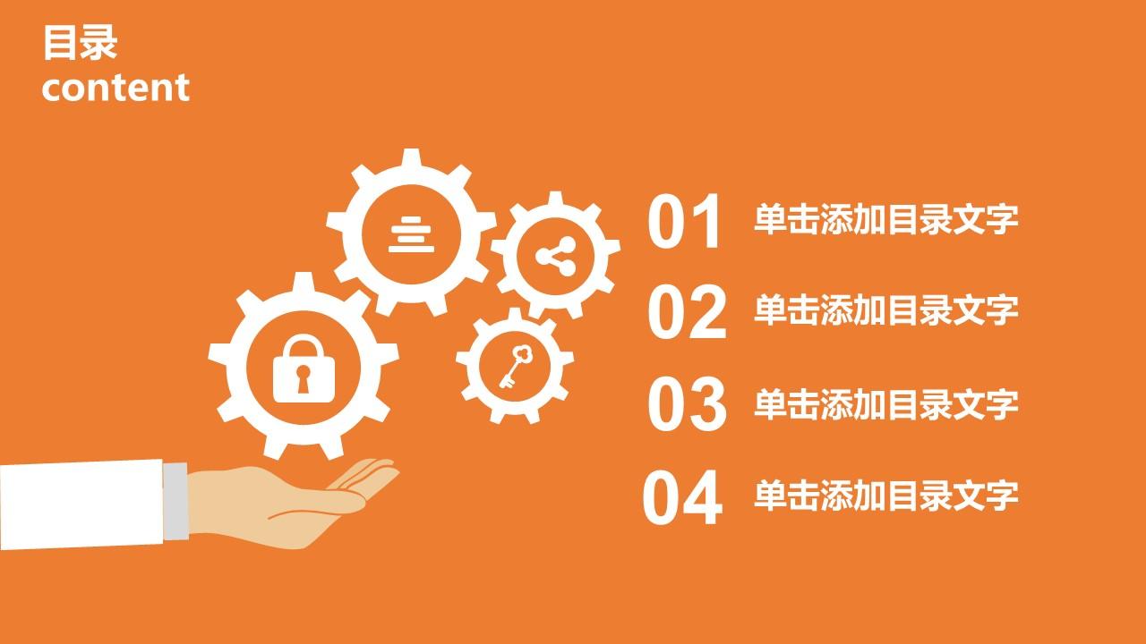 企业人力资源管理汇报PowerPoint模板下载_预览图2