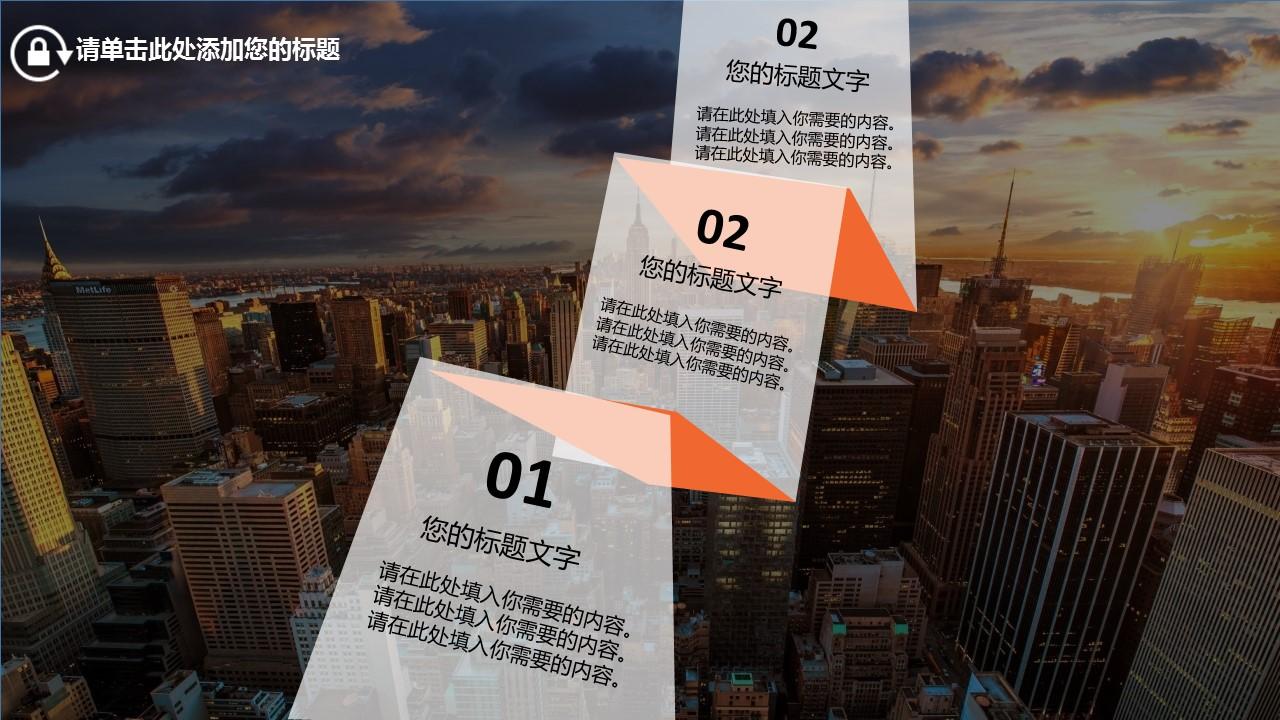 都市背景个人职业规划PPT模板下载_预览图2