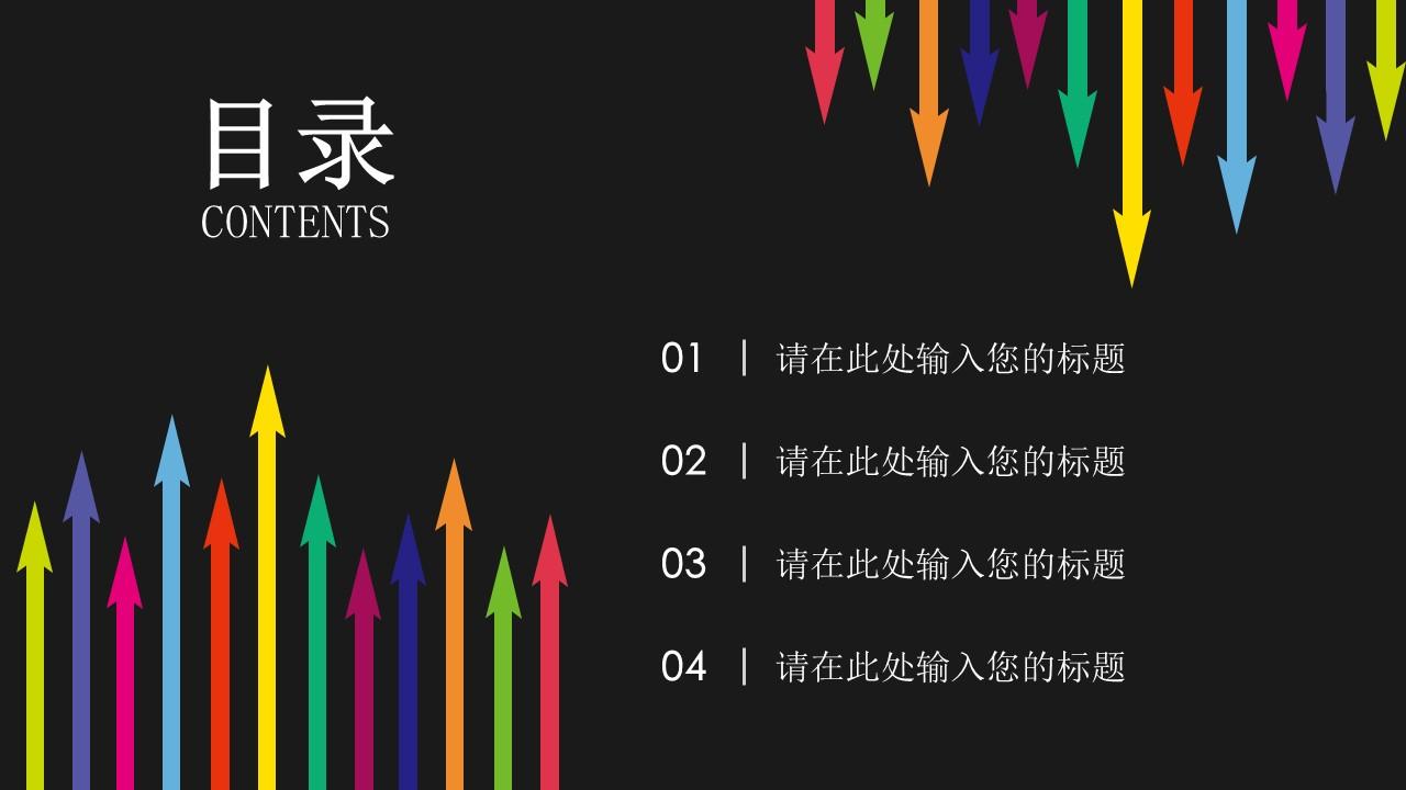 彩色箭头时尚商务PowerPoint模板_预览图2