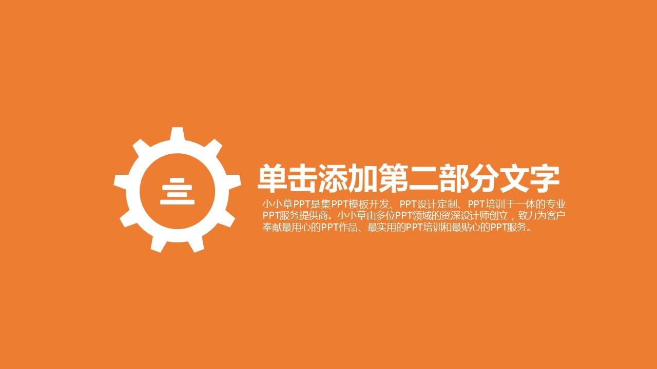 企业人力资源管理汇报PowerPoint模板下载_预览图8