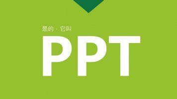 多色搭配个人职业规划动漫风格PPT模板下载
