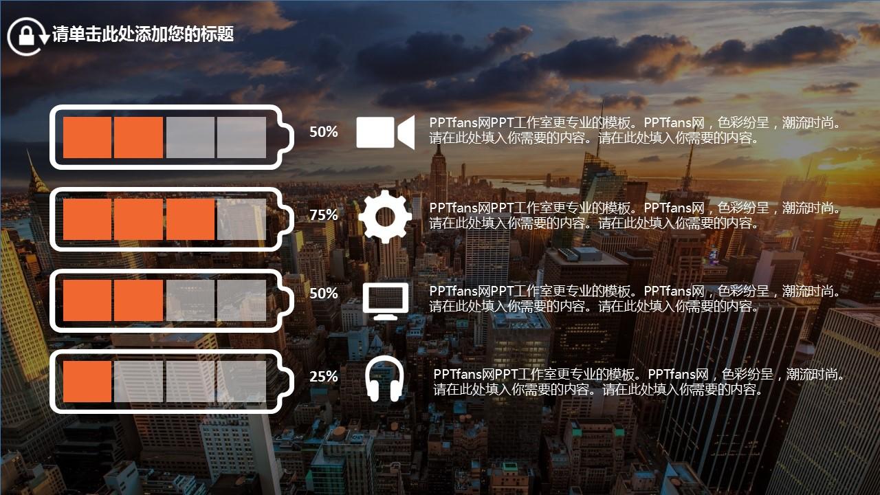 都市背景个人职业规划PPT模板下载_预览图10