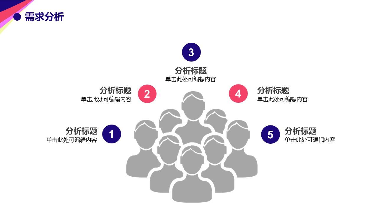 简洁商务通用项目策划PPT下载_预览图10