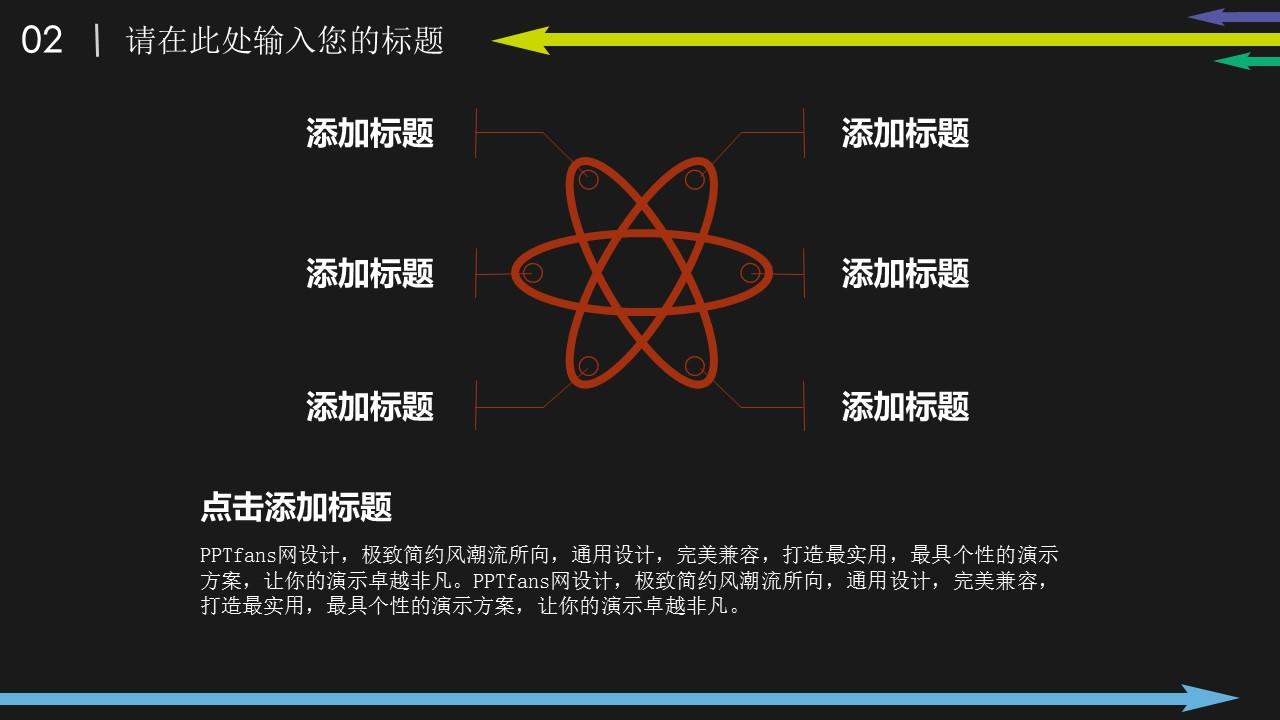 彩色箭头时尚商务PowerPoint模板_预览图10